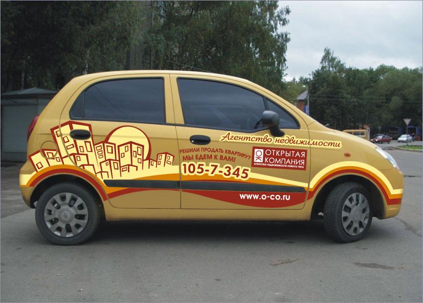 Реклама на авто дизайн